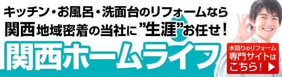関西ホームライフの水回りリフォーム専門サイト