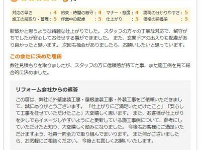 大阪府枚方市 F様