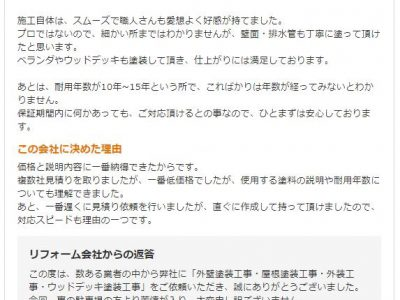 大阪府豊中市 J様